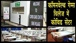 दिल्ली सरकार लगातार बढ़ा रही है कोविड केयर सेंटर की संख्या - IANSLIVE