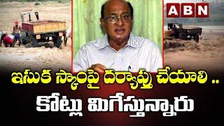 Gorantla Butchaiah Chowdary Serious Comments on YCP GOVT Over Sand Mafia   ABN - ABNTELUGUTV