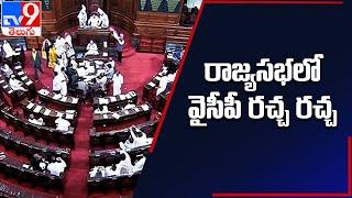Parliament Monsoon Session 2021 : రాజ్యసభలో వైసీపీ ఎంపీల ఆందోళన - TV9 - TV9