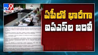 IAS officers transferred in Andhra Pradesh - TV9 - TV9
