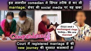 Wedding Bells | नामचीन comedian ने की Court Marriage; फैंस के साथ शेयर की यह खुश खबरी | Checkout - TELLYCHAKKAR