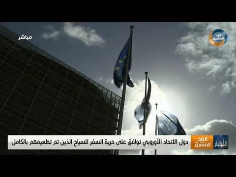 دول الاتحاد الأوروبي توافق على حرية السفر للسياح الذين تم تطعيمهم بالكامل