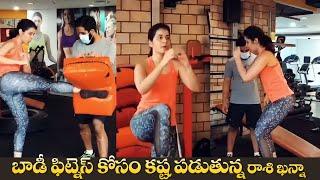 Rashi Khanna Heavy Gym Workouts | Rashi Khanna Fitness | బాడీ ఫిట్నెస్ కోసం కష్ట పడుతున్న రాశి ఖన్నా - IGTELUGU