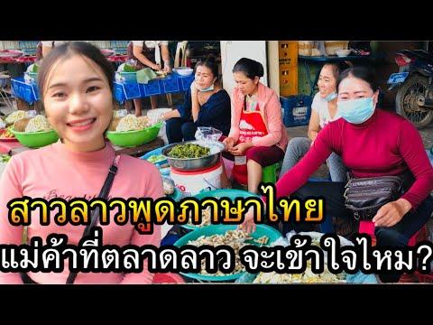 สาวลาวพูดภาษาไทยกับแม่ค้าขายขอ