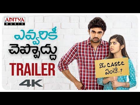 Evvarikee Cheppoddu Theatrical Trailer 4K    Rakesh Varre, Gargeyi Yellapragada    Basava Shanker