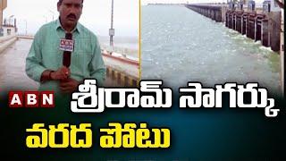శ్రీరామ్ సాగర్కు వరద పోటు | Huge flood Water Hits Sriram Sagar Dam | ABN TELUGU - ABNTELUGUTV