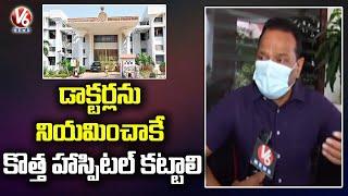 Ex Director Of TS Jail Dept VK Singh On Warangal Central Jail Demolition And Prisoners Shifting | V6 - V6NEWSTELUGU