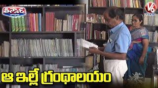 ఆ ఇల్లే గ్రంథాలయం   Professor Turned House Into Library   V6 Teenmaar  News - V6NEWSTELUGU