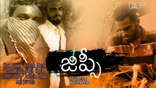 Gypsy Telugu Short film - YOUTUBE