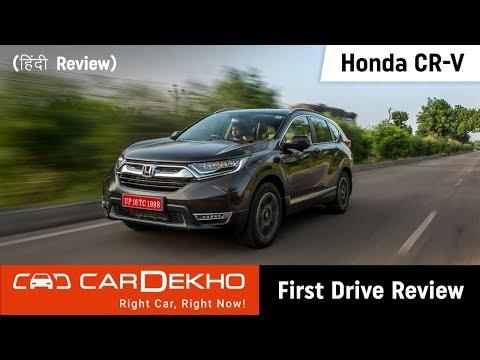 2018 Honda CR-V Diesel & Petrol Review ( In Hindi ) | CarDekho.com