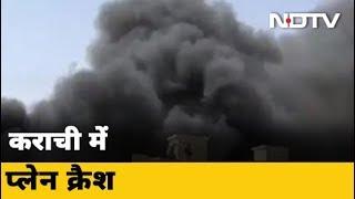 """Pakistan Plane Crash: कॉकपिट से आखिरी पलों के Audio में सुनाई दिया """"Mayday, Mayday"""" का संकट संदेश - NDTVINDIA"""