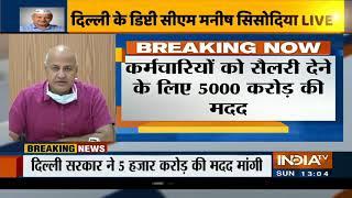 COVID-19 Crisis: दिल्ली सरकार ने केंद्र से 5,000 करोड़ रुपए की आर्धिक मदद की मांग की - INDIATV