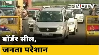 Delhi-Haryana सीमा सील, Delhi-Gurugram Border पर लगा लंबा जाम - NDTVINDIA