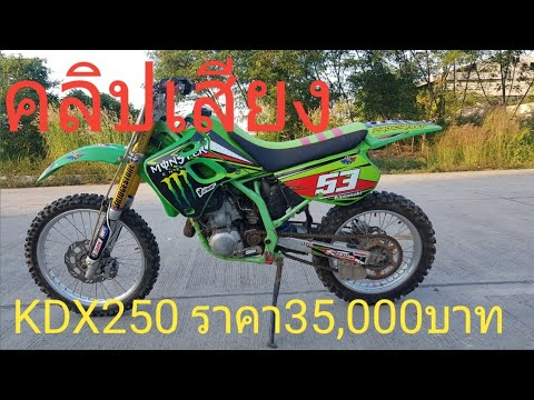 คลิปเสียง-KDX250-ราคา35000