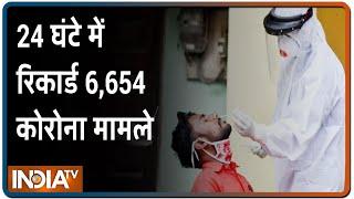 Coronavirus: भारत में 24 घंटे में रिकार्ड 6,654 मामले, संक्रमितों का आंकड़ा 1.25 लाख के पार - INDIATV