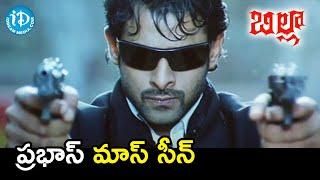 Prabhas Mass Scene | Billa Movie Scenes | Anushka | Krishnam Raju | Hansika - IDREAMMOVIES