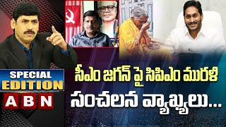 CPM Kandarapu Murali Hot Comments On CM Jagan Over Pension Hike Issue    Special Edition    ABN - ABNTELUGUTV