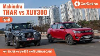 Mahindra Thar vs Mahindra XUV300 | क्या Thar है एक Family कार? | CarDekho.com