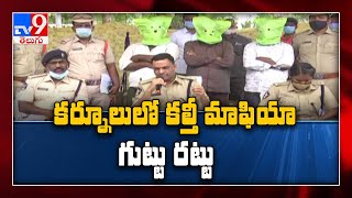Andhra Pradesh : కర్నూల్ లో బయటపడ్డ నకిలీ మాఫియా -  TV9 - TV9
