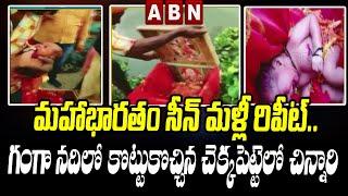 Newborn Baby Girl Found Floating in Wooden Box in Ganga Rever || Police Begin Probe || ABN Telugu - ABNTELUGUTV