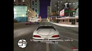 Прохождение GTA San Andreas: Миссия 77 - Ключ к её сердцу