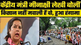 Union Minister Meenakshi Lekhi says those agitating are not farmers but Mawalis, मवाली हैं वो - ITVNEWSINDIA