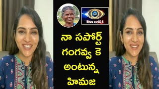 Himaja Sweet Words About Bigg Boss 4 Contestant Gangavva | Bigg Boss 4 Telugu | Rajshri Telugu - RAJSHRITELUGU