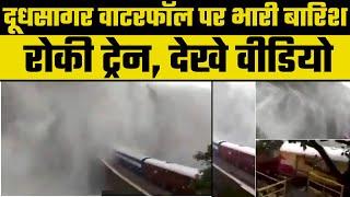 Goa के दूधसागर वाटरफॉल पर भारी बारिश के कारण रोकी गयी ट्रेन, रेल मंत्रालय ने शेयर किया दिलकश वीडियो - ITVNEWSINDIA