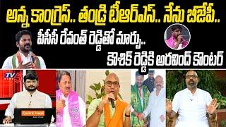 MP Dharmapuri Aravind Counter to TRS Leader Kaushik Reddy   TPCC Revanth Reddy   TV5Murthy Interview - TV5NEWSSPECIAL