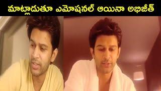 Bigg Boss 4 Contestant Abhijeet Latest Funny Video | Bigg Boss 4 Telugu | Rajshri Telugu - RAJSHRITELUGU