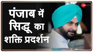 Punjab Congress Crisis: पंजाब में सिद्धू का शक्ति प्रदर्शन | Amarinder Singh Vs Navjot Singh Sidhu - ZEENEWS