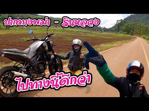 ทางไปปากทางพม่า