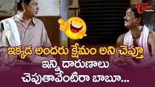 అందరు క్షేమం అని చెపుతూ ఇన్నిదారుణాలు చెపుతావేంటిరా | MS Narayana & Shivajiraja Comedy | NavvulaTV - NAVVULATV
