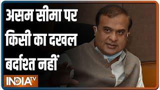Assam के सीएम Himanta Biswa Sarma ने कहा- हम नहीं चाहते कोई असम की सीमा में दखल दे - INDIATV