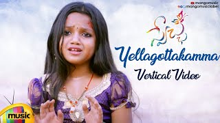 Yellagottakamma Vertical Video Song | Swecha Telugu Movie Songs | Singer Mangli | Bhole Shavali - MANGOMUSIC