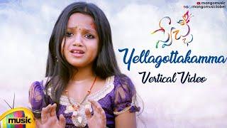 Yellagottakamma Vertical Video Song | Swecha Telugu Movie Songs | Singer Mangli | Bhole Shavali - MANGOMUSIC