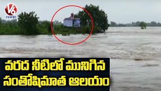 Santoshi Mata Temple Submerged In Flood Water   Dharmapuri   V6 News - V6NEWSTELUGU