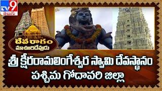 Devaragam : మా ఊరి దేవుడు | శ్రీ క్షీరా రామలింగేశ్వర స్వామి దేవస్థానం | West Godavari - TV9 - TV9