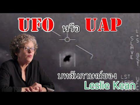 นักข่าวอิสระ-Leslie-Kean-ว่าด้