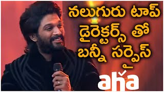 Allu Arjun Reveals His Upcoming Shows Directors List On Aha | Allu Arjun Presents Aha Grand Reveal - TFPC