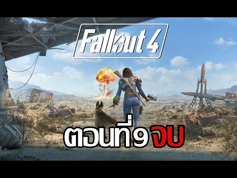 Fallout-4-เนื้อเรื่อง-9