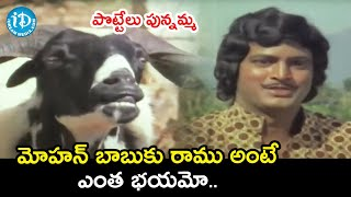 Mohan Babu & Ramu Superb Fight Scene | Pottelu Punnamma Movie | Sri Priya | iDream Movies - IDREAMMOVIES