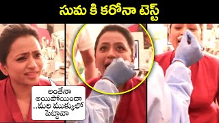 Anchor Suma Hilarious Fun While Doing Corona Test @ Bigg Boss House | Suma Kanakala | Rajshri Telugu - RAJSHRITELUGU