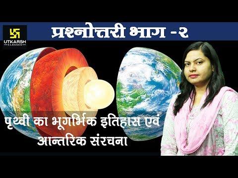 connectYoutube - Utkarsh Online Classes    Quiz Series-2 (प्रश्नोत्तरी भाग–2)    By Shikha Gupta