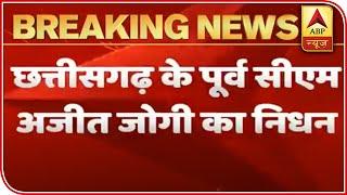 First CM of Chhattisgarh Ajit Jogi passes away at 74 - ABPNEWSTV