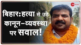 Bihar: Katihar में Mayor Murder Case पर कार्रवाई, 4 Accused को किया गया गिरफ्तार   Shivraj Paswan - ZEENEWS