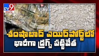 DRI officials seize drugs worth Rs 78 crore in Shamshabad airport - TV9 - TV9