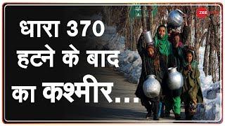 Jammu-Kashmir: Article 370 हटने के बाद अब तक 28,400 करोड़ का पैकेज, जानिए कितने बदले हालात - ZEENEWS