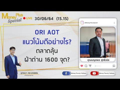 ORI-AOT-แนวโน้มดีอย่างไร-ตลาดล