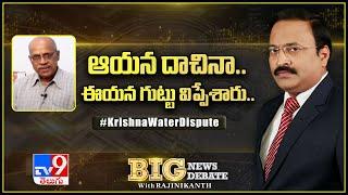 Big News Big Debate  : ఆయన దాచినా.. ఈయన గుట్టు విప్పేశారు..    Rajinikanth TV9 - TV9